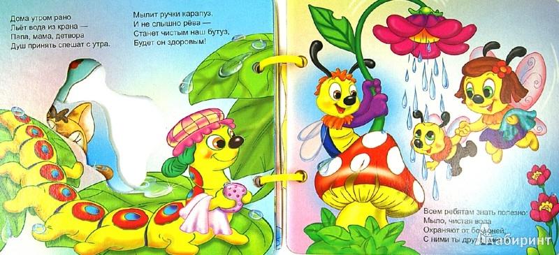 Иллюстрация 1 из 10 для Чистые и умытые. Стихи | Лабиринт - книги. Источник: Лабиринт
