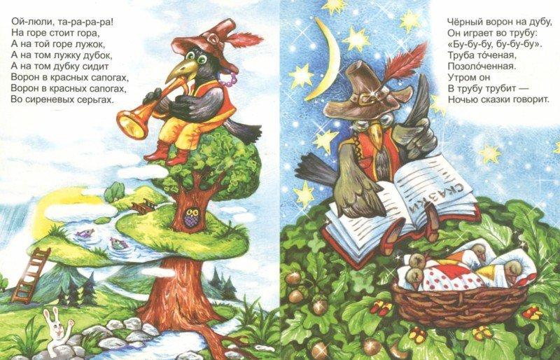 Иллюстрация 1 из 7 для Любимые потешки | Лабиринт - книги. Источник: Лабиринт