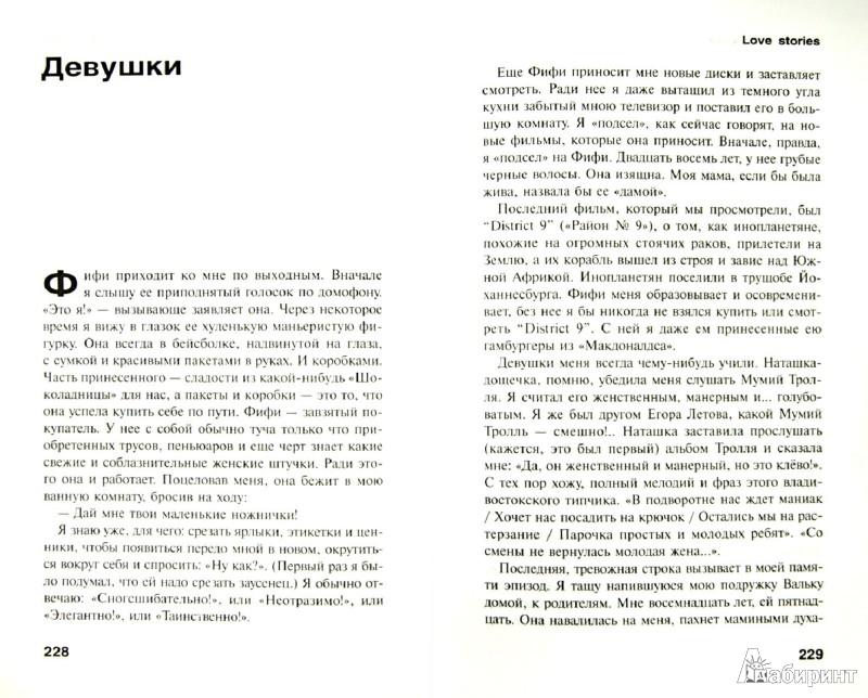 Иллюстрация 1 из 23 для Апология чукчей: мои книги, мои войны, мои женщины - Эдуард Лимонов | Лабиринт - книги. Источник: Лабиринт