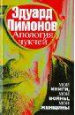 Лимонов Эдуард Вениаминович Апология чукчей: мои книги, войны, женщины