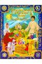 Сокровищница кавказских сказок, Алиева Лариса Мурадовна