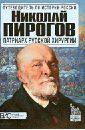 Маят Константин Евгеньевич Николай Пирогов. Патриарх русской хирургии