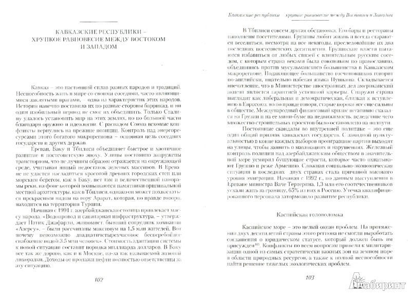 Иллюстрация 1 из 12 для Развод по-советски: Из сверхдержавы на задворки глобализации - Амато Д | Лабиринт - книги. Источник: Лабиринт