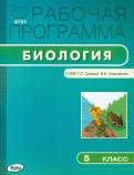 Биология. 5 класс. Рабочая программа к УМК Т.С. Суховой, В.И. Строганова. ФГОС