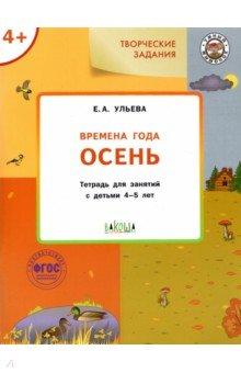 Изучаем времена года. Осень. Тетрадь для занятий с детьми 4-5 лет. ФГОС