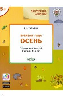 Изучаем времена года. Осень. Тетрадь для занятий с детьми 5-6 лет. ФГОС