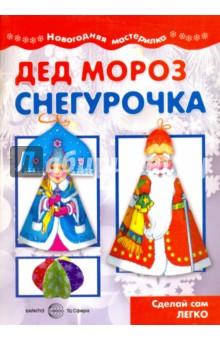 Купить Дед Мороз и Снегурочка, Карапуз, Мастерим своими руками