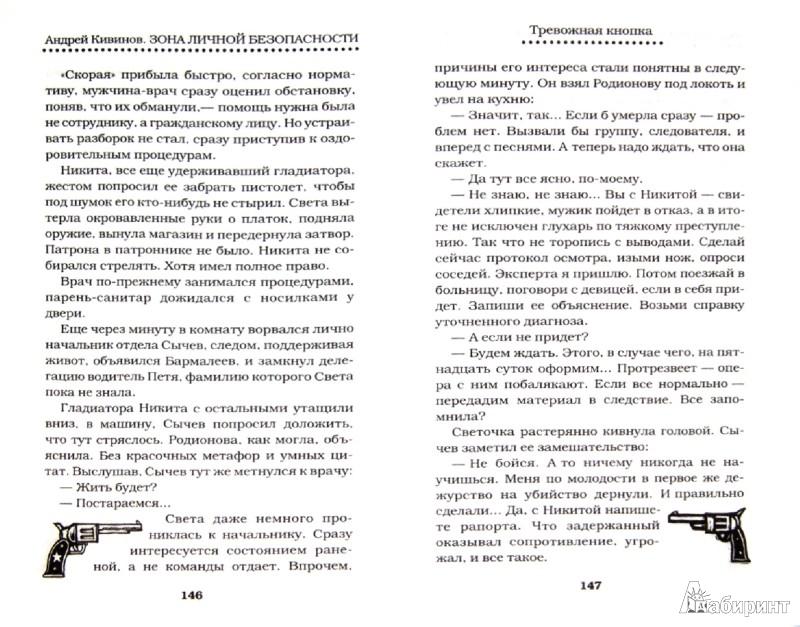 Иллюстрация 1 из 20 для Зона личной безопасности. Тревожная кнопка - Андрей Кивинов | Лабиринт - книги. Источник: Лабиринт