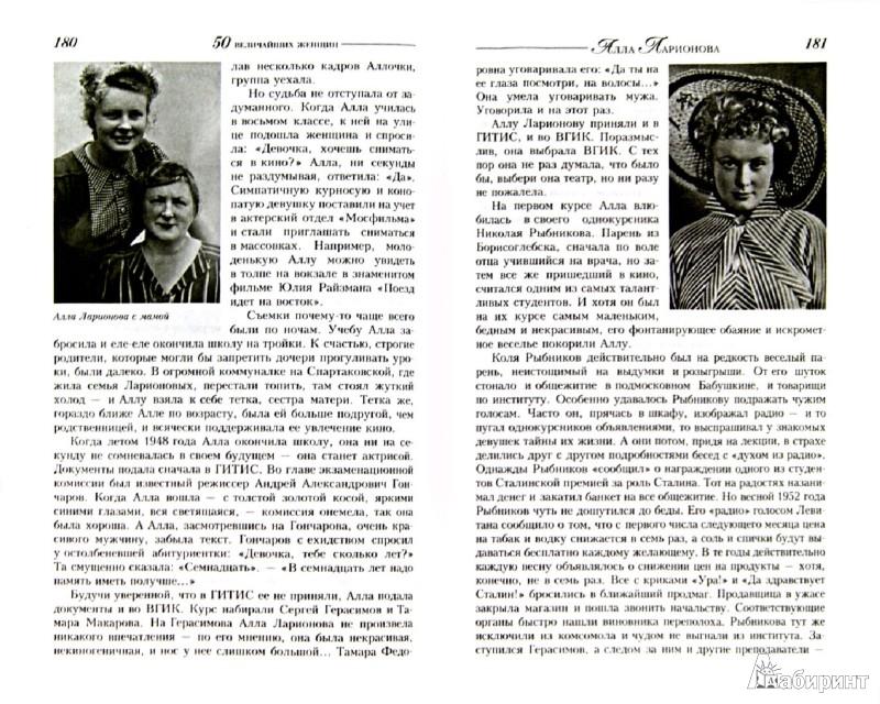 Иллюстрация 1 из 8 для 50 величайших женщин. Коллекционное издание - Вульф, Чеботарь | Лабиринт - книги. Источник: Лабиринт