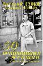 Вульф Виталий Яковлевич, Чеботарь Серафима Александровна 50 величайших женщин. Коллекционное издание
