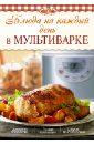 Николаев Л. Блюда на каждый день в мультиварке