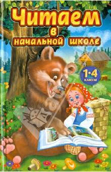 Читаем в начальной школе. 1 - 4 классы