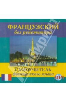 Французский без репетитора (CDmp3) книги издательство аст французский язык новый самоучитель