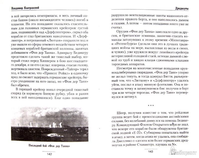 Иллюстрация 1 из 16 для Дредноуты - Владимир Контровский | Лабиринт - книги. Источник: Лабиринт
