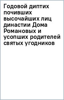 Годовой диптих почивших высочайших лиц династии Дома Романовых и усопших родителей святых угодников