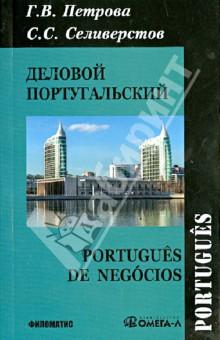 Деловой португальский трудовой договор