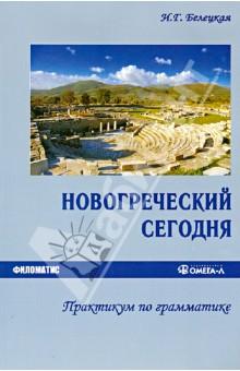 Новогреческий сегодня. Практикум по грамматике