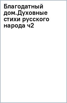 Благодатный дом.Духовные стихи русского народа ч2