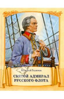 Купить Святой адмирал русского флота, Изд-во Московской Патриархии, Религиозная литература для детей