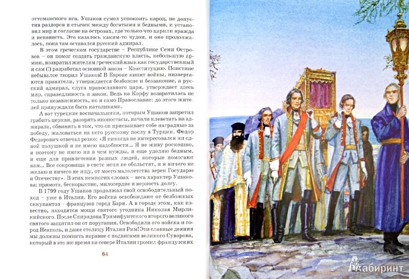 Иллюстрация 1 из 25 для Святой адмирал русского флота - Валерий Ганичев | Лабиринт - книги. Источник: Лабиринт