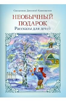 Купить Необычный подарок. Рассказы для детей, Изд-во Саратовской епархии, Повести и рассказы о детях