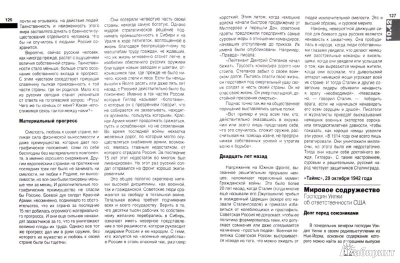 Иллюстрация 1 из 9 для Сталинград. Величайший провал Гитлера. 1942-1943 | Лабиринт - книги. Источник: Лабиринт