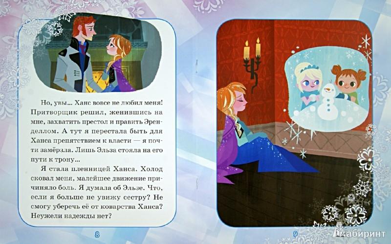 Иллюстрация 1 из 5 для Холодное сердце. Волшебство любви. Мультколлекция | Лабиринт - книги. Источник: Лабиринт