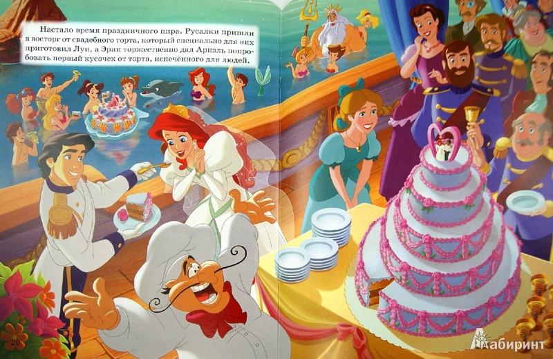 Иллюстрация 1 из 32 для Королевская свадьба Ариэль   Лабиринт - книги. Источник: Лабиринт