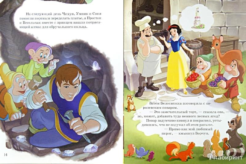 Иллюстрация 1 из 29 для Королевская свадьба Белоснежки | Лабиринт - книги. Источник: Лабиринт