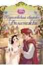 Королевская свадьба Белоснежки