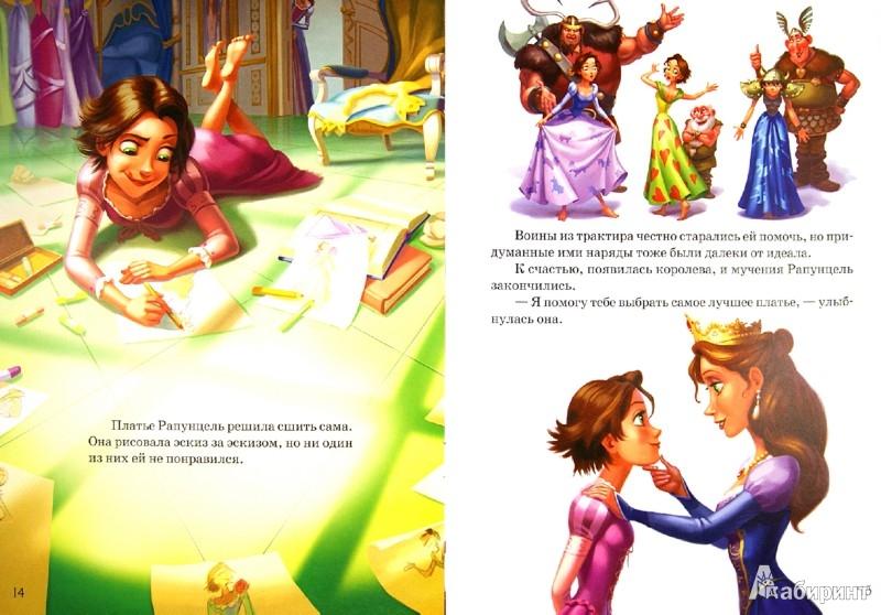 Иллюстрация 1 из 36 для Королевская свадьба Рапунцель | Лабиринт - книги. Источник: Лабиринт