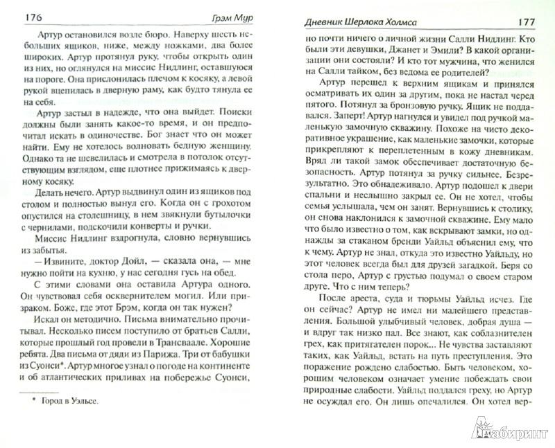 Иллюстрация 1 из 27 для Дневник Шерлока Холмса - Мур Грэм | Лабиринт - книги. Источник: Лабиринт