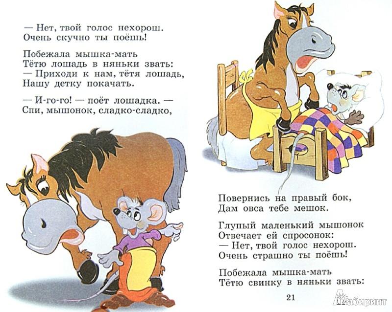 Иллюстрация 1 из 11 для Сказки - Самуил Маршак   Лабиринт - книги. Источник: Лабиринт