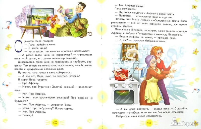 Иллюстрация 1 из 16 для Про девочку Веру и обезьянку Анфису - Эдуард Успенский | Лабиринт - книги. Источник: Лабиринт
