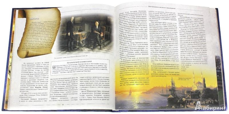 Иллюстрация 1 из 8 для История евреев в России - Алина Ребель   Лабиринт - книги. Источник: Лабиринт