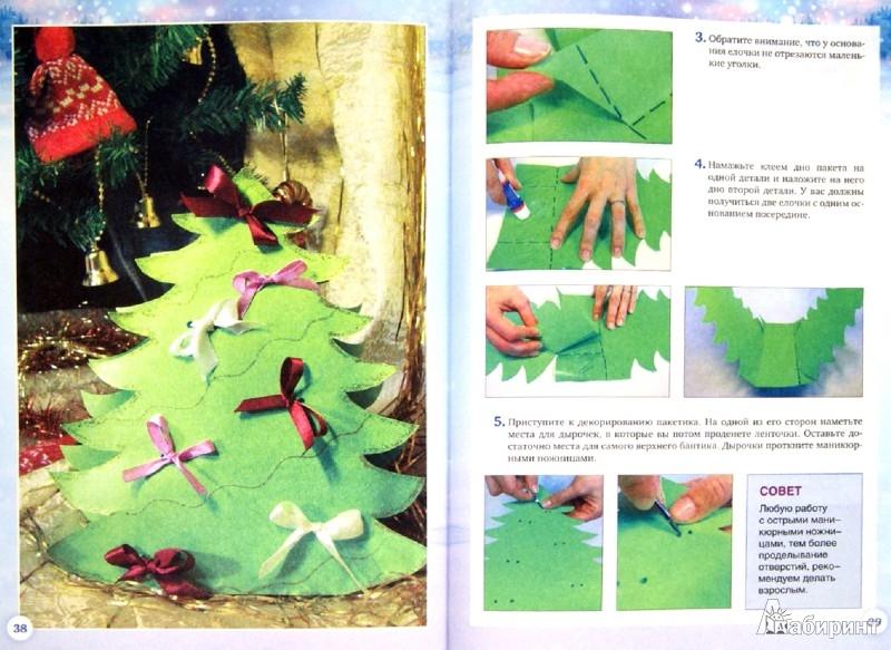 Иллюстрация 1 из 3 для Новогодние поделки вместе с детьми - Пугачева, Барышева, Чесалова   Лабиринт - книги. Источник: Лабиринт