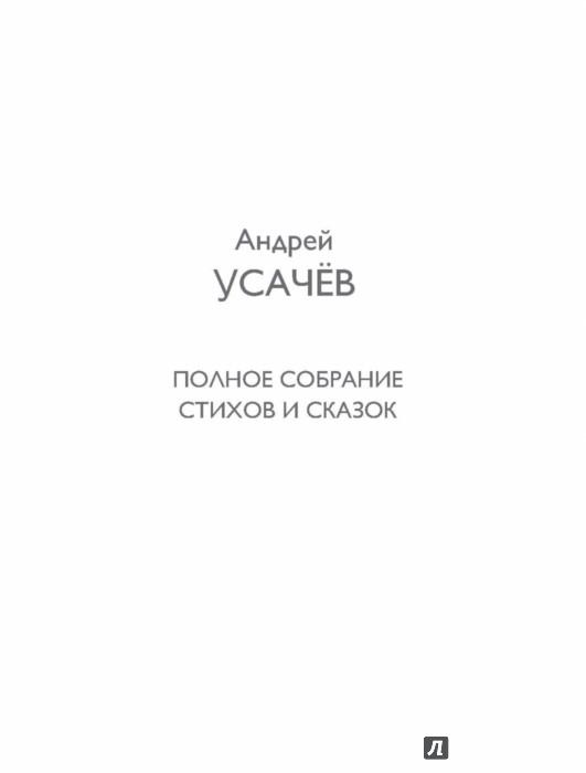 Иллюстрация 1 из 19 для Сказки - Андрей Усачев | Лабиринт - книги. Источник: Лабиринт