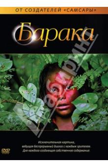 Барака (DVD) диск dvd пэн путешествие в нетландию