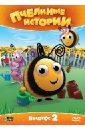 Пчелиные истории. Выпуск 2 (DVD). Меррит Рей
