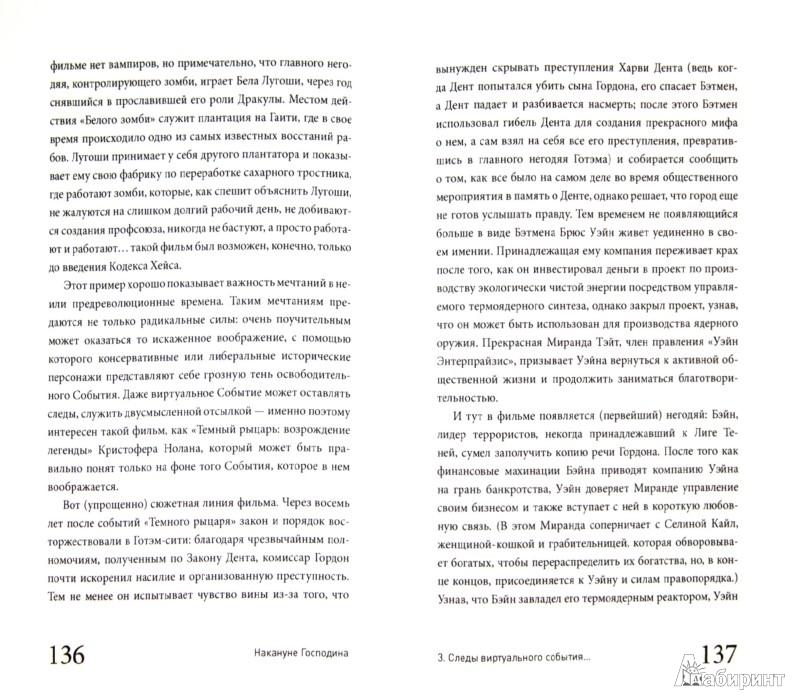 Иллюстрация 1 из 11 для Накануне Господина: сотрясая рамки - Славой Жижек | Лабиринт - книги. Источник: Лабиринт