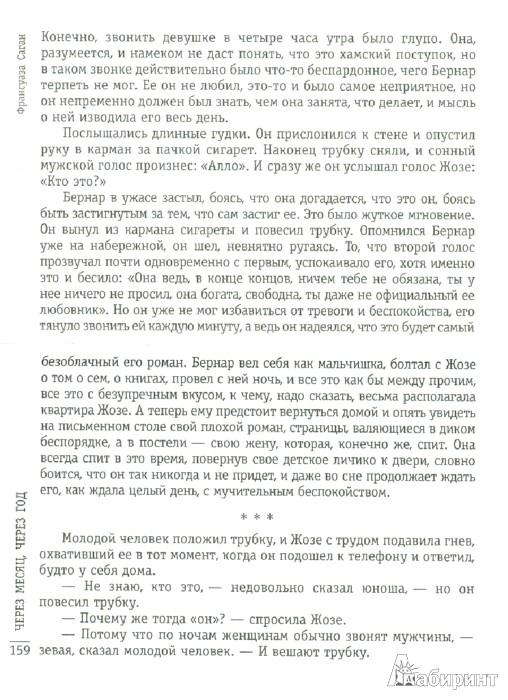 Иллюстрация 1 из 16 для Здравствуй, грусть - Франсуаза Саган | Лабиринт - книги. Источник: Лабиринт