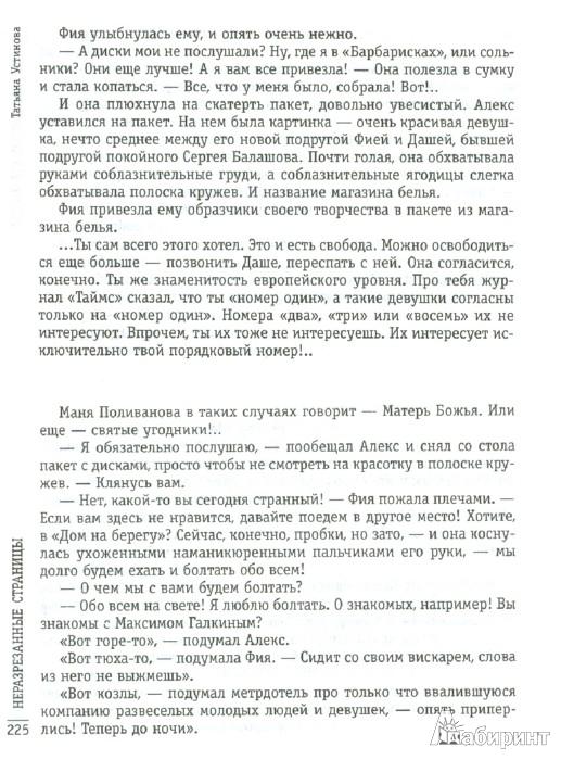 Иллюстрация 1 из 8 для Неразрезанные страницы - Татьяна Устинова   Лабиринт - книги. Источник: Лабиринт