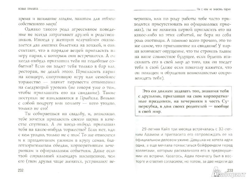 Иллюстрация 1 из 17 для Новые правила. Секреты успешных отношений для современных девушек - Фейн, Шнайдер | Лабиринт - книги. Источник: Лабиринт