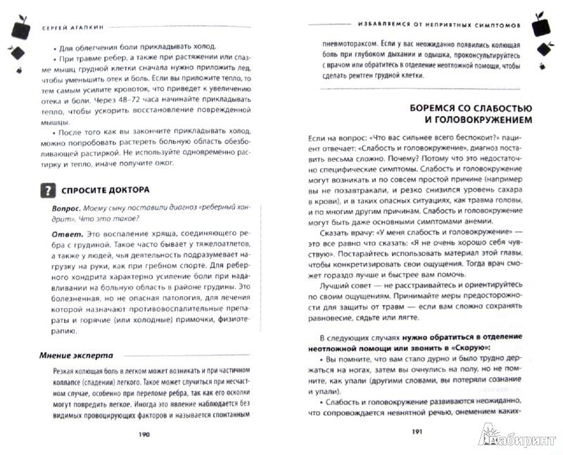 Иллюстрация 1 из 6 для О самом главном с Сергеем Агапкиным. Ваш семейный доктор - Сергей Агапкин | Лабиринт - книги. Источник: Лабиринт