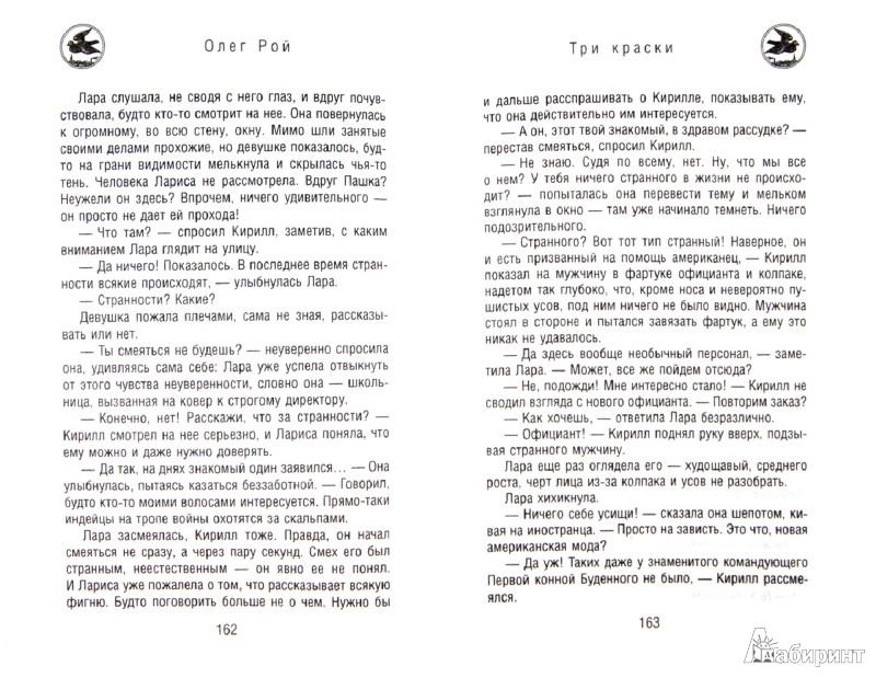 Иллюстрация 1 из 30 для Три краски - Олег Рой | Лабиринт - книги. Источник: Лабиринт