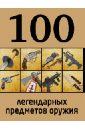 100 легендарных предметов оружия, Алексеев Д.