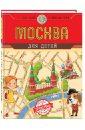 Москва для детей, Андрианова Наталья Аркадьевна