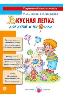 Вкусная лепка для детей и взрослых консультирование родителей в детском саду возрастные особенности детей