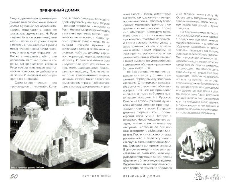 Иллюстрация 1 из 25 для Вкусная лепка для детей и взрослых - Лыкова, Шипунова | Лабиринт - книги. Источник: Лабиринт