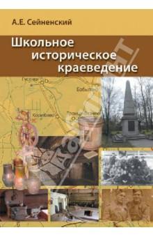 Школьное историческое краеведение. Пособие для педагога от Лабиринт